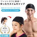 S4R スイムキャップ 水泳 キャップ スイミングキャップ 水泳帽 水泳キャップ ゆったりサイズ 55cm~66cm メンズ レディ…
