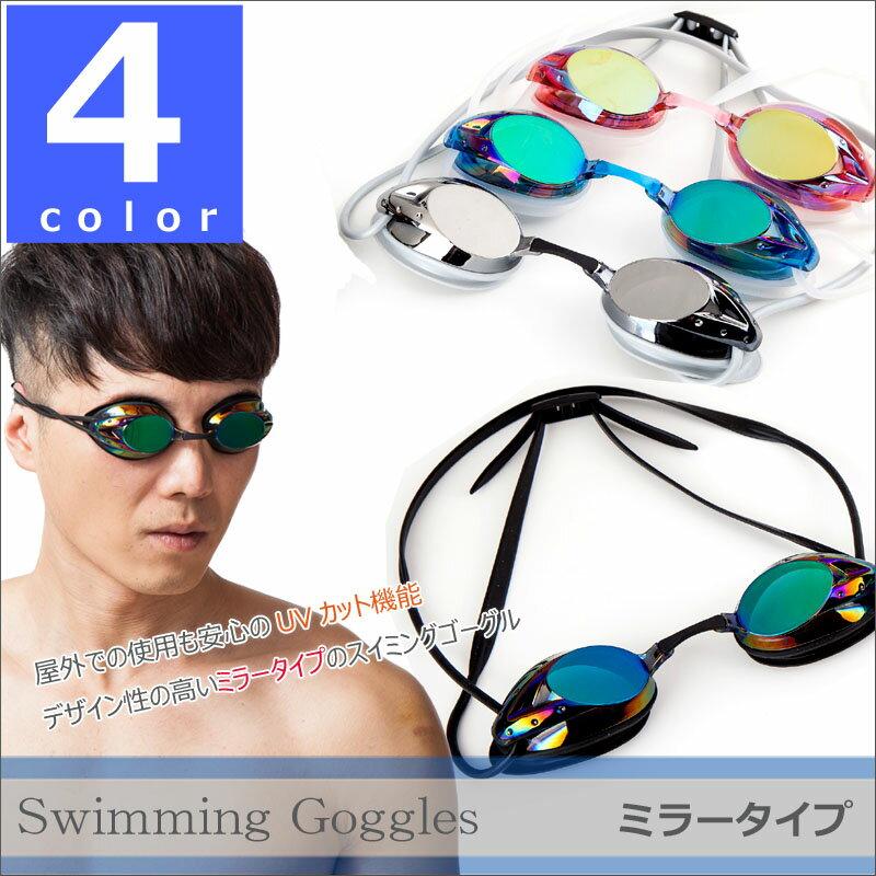 ミラーゴーグル 女性もOKなコンパクトレンズ UVカット ケース付き/大人 水泳 ミラー メンズ レディース スイミング ゴーグル メガネ 水中 フィットネス 水着 男性 競泳 02P03Dec16