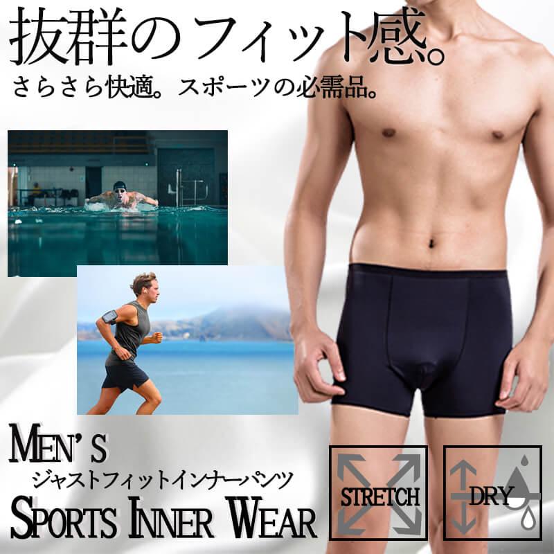 S4R メンズ インナーショーツ トランクスタイプ スイミング、ランニングなどのスポーツ時のインナーとして活躍します / フィットネス水着 競泳水着のインナーに最適
