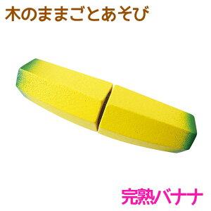 あす楽対応! 木のままごとあそび 完熟バナナ【 エド・インター 知育玩具 教育玩具 3歳 木のおもちゃ 木製 天然木 フルーツ 果物 切る遊び 切れる食材 マジックテープ おままごと ごっこあ