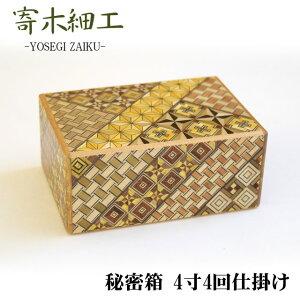 寄木細工 秘密箱 4寸4回仕掛け 箱根伝統工芸 【 木工製品 伝統工芸品 小物入れ 貯金箱 しかけ からくり スライド パズル ひみつ箱 幾何学模様 プレゼント ギフト 】
