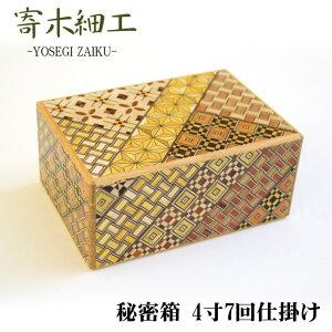 寄木細工 秘密箱 4寸7回仕掛け 箱根伝統工芸 【 木工製品 伝統工芸品 小物入れ 貯金箱 しかけ からくり スライド パズル ひみつ箱 幾何学模様 プレゼント ギフト 】