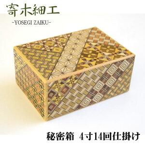 寄木細工 秘密箱 4寸14回仕掛け 箱根伝統工芸 【 木工製品 伝統工芸品 小物入れ 貯金箱 しかけ からくり スライド パズル ひみつ箱 幾何学模様 プレゼント ギフト 】