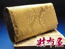 金運アップ・開運財布専門店 「財布屋」 日本の財布職人が作る開運の財布 年収が1000万になる財布 開運金の錦蛇 多機能財布