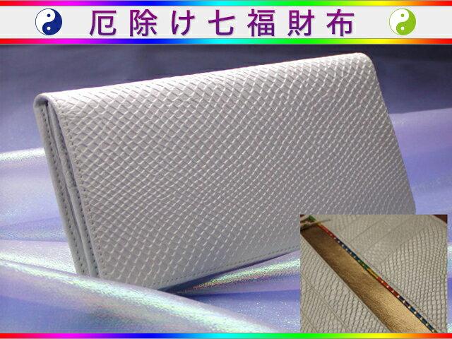 [七福財布]七色付き白蛇長財布
