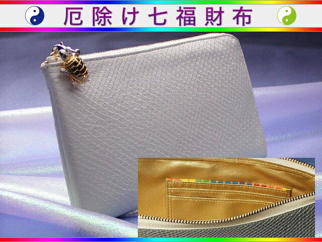 [七福財布]七色付き白蛇レジさっと
