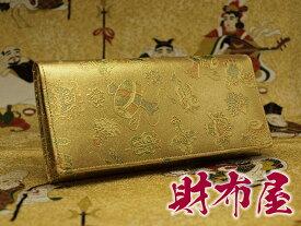 金運アップ・開運財布専門店 「財布屋」 日本の財布職人が作る開運の財布 金「宝づくし」 長財布