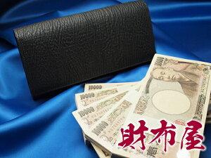 金運アップ・開運財布専門店 「財布屋」 日本の財布職人が作る開運の財布 年収が1000万になる財布 水商売の神様 シャークスキン 多機能財布