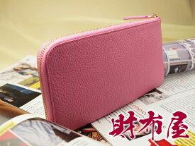 金運アップ・開運財布専門店 「財布屋」 日本の財布職人が作る開運の財布 シンプル開運財布ピンクのレジさっと