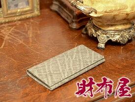 金運アップ・開運財布専門店 「財布屋」 日本の財布職人が作る開運の財布 夢を叶える開運の象長財布
