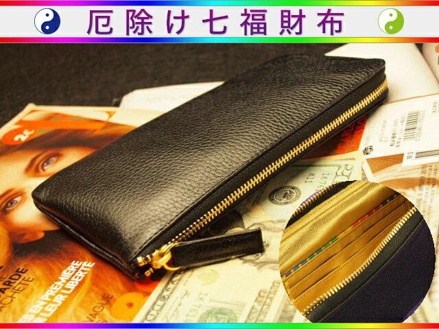 [七福財布]七色厄除けクロのレジさっと