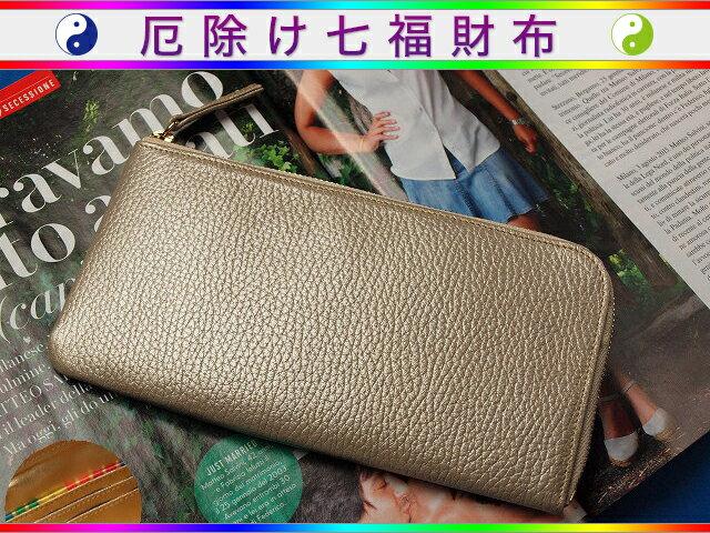 [七福財布]七色付きシャンパンゴールドレジさっと