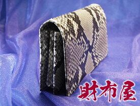 金運アップ・開運財布専門店 「財布屋」 日本の財布職人が作る開運の財布 本物の錦蛇で作った 200万円入る財布