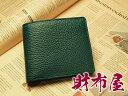 金運アップ・開運財布専門店 「財布屋」 日本の財布職人が作る開運の財布 緑の開運財布 折財布