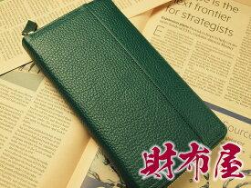 金運アップ・開運財布専門店 「財布屋」 日本の財布職人が作る開運の財布 緑の開運財布 財布の王様