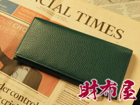 金運アップ・開運財布専門店 「財布屋」 日本の財布職人が作る開運の財布 緑の開運財布 長財布