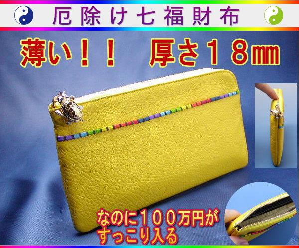 [七福財布]金運アップ・開運財布専門店 「財布屋」 日本の財布職人が作る開運の財布 厄除けイエロー レジさっと