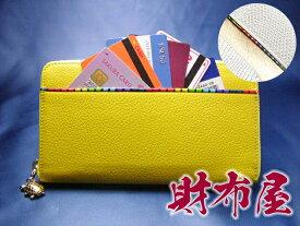 [七福財布]金運アップ・開運財布専門店 「財布屋」 日本の財布職人が作る開運の財布 厄除けイエロー 財布の王様 財布屋