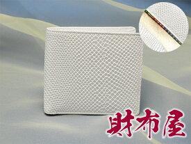 [七福財布]金運アップ・開運財布専門店 「財布屋」 日本の財布職人が作る開運の財布 白蛇 折り財布
