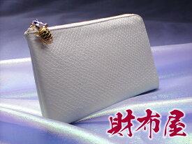 金運アップ・開運財布専門店 「財布屋」 日本の財布職人が作る開運の財布 白蛇 レジさっと