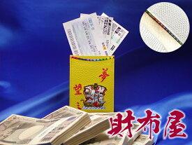 [七福財布]金運アップ・開運財布専門店 「財布屋」 日本の財布職人が作る開運の財布 厄除けイエロー ナンバーズ入れ