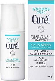 花王 キュレル (curel) 乳液 120ml 【医薬部外品】お一人様3点まで