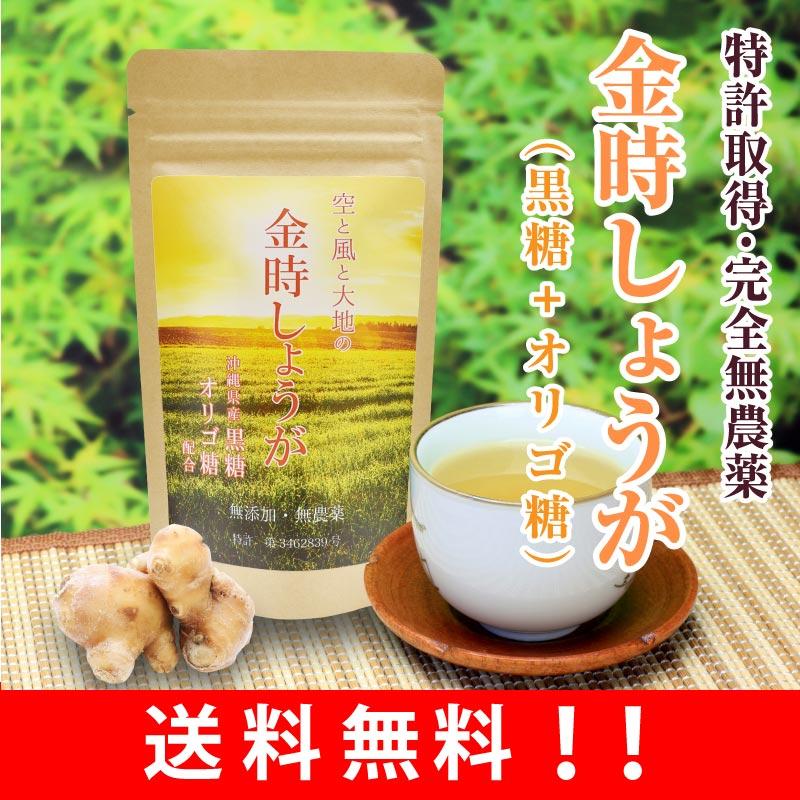 金時しょうが 粉末 (黒糖 オリゴ糖 入り) 120g 【送料無料】国産の金時生姜の種を無農薬栽培し、粉末加工しております。冷え性にお悩みのあなたに!