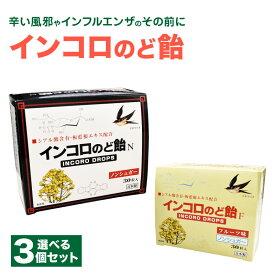 【選べる3個セット!特別価格】インコロのど飴(30粒入)ハーブ、フルーツ 送料無料!ウイルス対策等、様々な冬の症状の予防に。喉のケアにも最適な喉飴。通勤・通学・受験生・マスクが苦手な方にもオススメです。ハンドソープなどの予防グッズと。医薬部外品です。