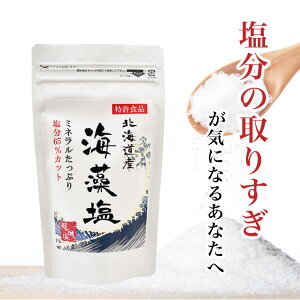 海藻塩 200g 【ネコポス送料無料】約65%の塩分をカット!塩分の摂りすぎが気になるあなたに♪北海道産の天然海藻を原料に使った日本製のお塩です。