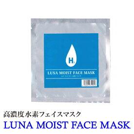 水素 フェイスマスク 【1枚入】 握るだけで瞬時に水素が発生!潤い成分たっぷり水素フェイスマスクに♪普通のフェイスパックやシートパックに飽きた方へ。 水素水