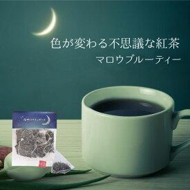 マロウブルーティー【夜明けのティザーヌ】3色に色が変わる幻想的なお茶。鮮やかな青いお茶は癒されるだけでなくインスタ映えも抜群!ティーバッグタイプ 4包 ティーカップに入れるだけ♪プチギフトにも最適です。【ポイント消化にも!】マローブルー ハーブティー