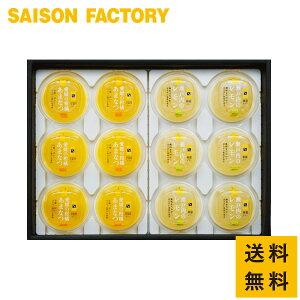 ■送料無料■《お中元 夏ギフト ギフト 贈り物 デザート ゼリー レモン あまなつ》【夏のゼリー12個詰合せ(HIJ-30)】