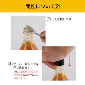 開栓について2(ドレッシング・飲む酢)