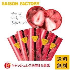 セゾンファクトリー チョコいちご5本セット《プレゼント・ギフト・チョコレート・いちご・贈り物・スイーツ・プチギフト》