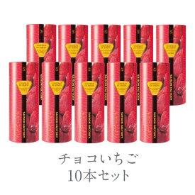 セゾンファクトリー チョコいちご10本セット《プレゼント・ギフト・チョコレート・いちご・贈り物・スイーツ・プチギフト》