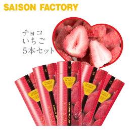 セゾンファクトリー チョコいちご5本セット《チョコいちご・プレゼント・ギフト・チョコレート・いちご・贈り物・スイーツ・プチギフト》