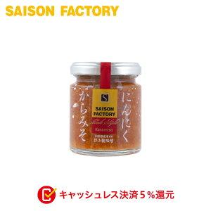 調理みそ からみそ 調味料 【にんにく からみそ(105g)】 季節限定 手づくり プレゼント ラッピング可