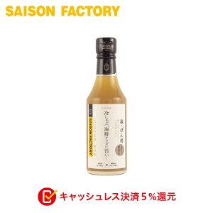 塩・ぽん酢
