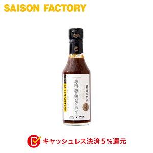 調味料 焼肉のたれ 【焼肉のたれ(240ml)】 手づくり プレゼント ラッピング可