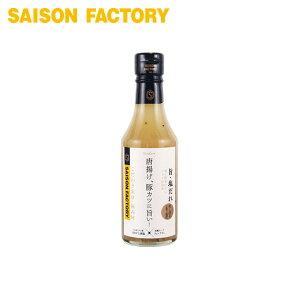 調味料 塩だれ 【旨・塩だれ(240ml)】 手づくり プレゼント ラッピング可