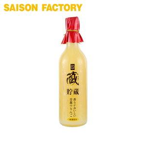 ジュース りんご 【 500g 蔵だし・青森のりんごジュース(500g)】 手づくり プレゼント ラッピング可