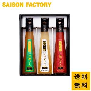 ■送料無料■《お中元 内祝い ギフト 飲む酢》【夏の飲む酢3本詰合せ(NNS-30)】