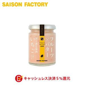 ジャム いちご バター 【いちごバター(140g)】 フルーツバター 手づくり プレゼント ラッピング可