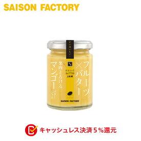 ジャム マンゴー バター 【マンゴーバター(140g)】 フルーツバター 手づくり プレゼント ラッピング可