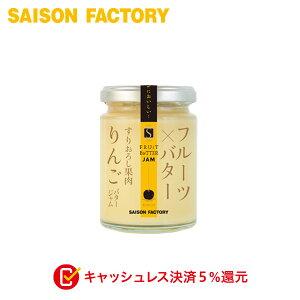 ジャム りんご バター 【りんごバター(140g)】 フルーツバター 手づくり プレゼント ラッピング可