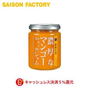 【ポイント10倍】 ジャム マンゴー  【謹製ジャム 濃厚なマンゴー(240g)】 手づくり  プレゼント ラッピング可