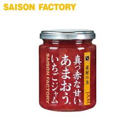 ジャム いちご 【謹製ジャム真っ赤な甘いあまおう(235g)】 手づくり プレゼント ラッピング可