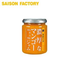 ジャム マンゴー 【謹製ジャム 濃厚なマンゴー(240g)】 手づくり プレゼント ラッピング可