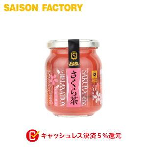 さくら茶 【さくら茶(250g)】 季節限定 手づくり プレゼント ラッピング可