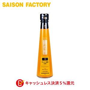 飲む酢 オレンジ 【飲む酢 オレンジ+蜜柑(みかん)黒酢(200ml)】  手づくり プレゼント ラッピング可
